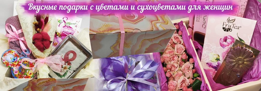 Подарочные наборы из чая, кофе и сладостей на 8 марта