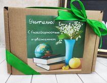 Коробка для подарка учителю - разные размеры