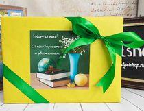 Коробка для подарка учителю (разные размеры), цвет желтый