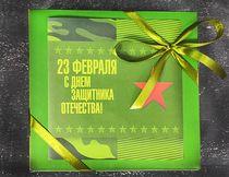 Оформление коробка зелёная 23 февраля разные размеры