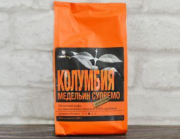 Кофе молотый Колумбия Медельин Супремо 250 г