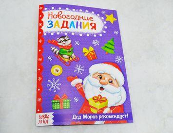 Книжка с заданиями Новогодняя
