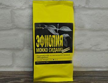 Кофе молотый Эфиопия Мокко Сидамо 250г