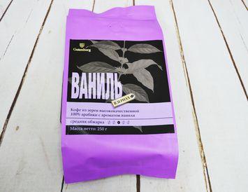"""Кофе """"Ваниль"""" в зернах 250 г."""