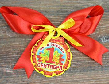 "Медаль ""1 сентября"", картон"