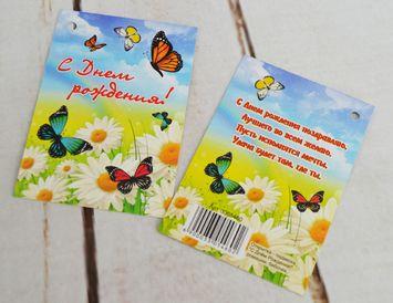 """Открытка """"С днем рождения"""", бабочки"""