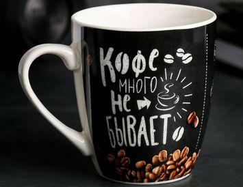 """Кружка """"Кофе"""" 350 мл."""