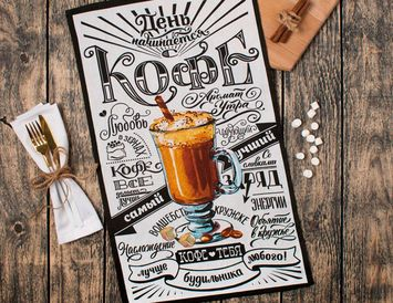 """Кухонное полотенце """"День начинается с кофе"""""""