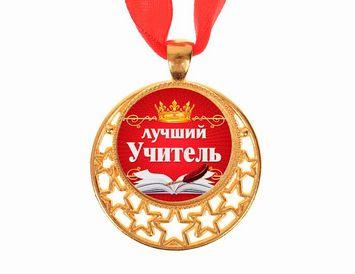 """Медаль металлическая """"Лучший Учитель"""""""