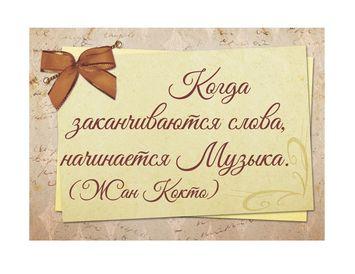 """Наклейка на подарок """"Музыка"""""""