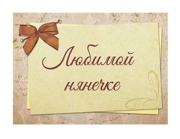 """Наклейка на подарок """"Любимой нянечке"""""""