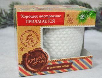 """Новогодний подарок Кружка """"С Новым Годом"""" в вязаном чехле"""