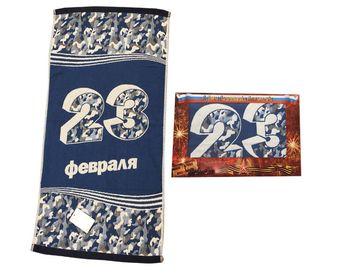 """Подарок на 23 февраля """"полотенце Мужское"""""""