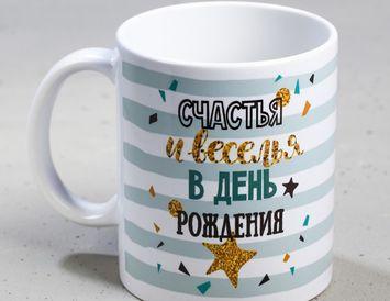 """Кружка """"Счастья в День рождения"""""""