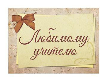 """Наклейка на подарок """"Любимому учителю"""""""