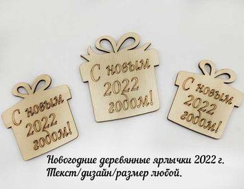 Деревянная заготовка Новогодний подарок 5-6 см.