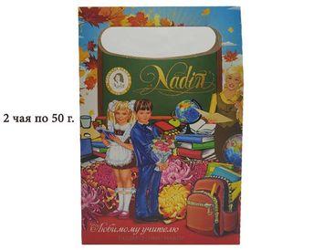 """Подарочный набор 2 чая """"Любимому учителю"""" 100 г."""