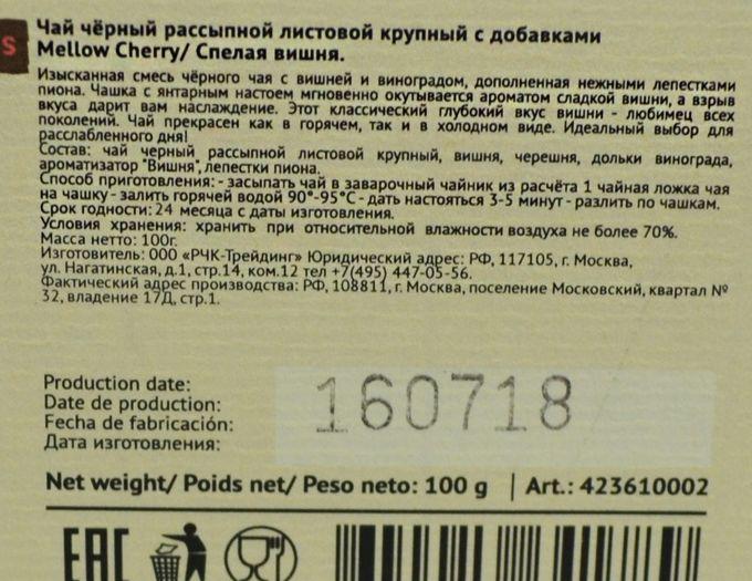 Чай черный Mellow Cherry (Вишневый) 100г.