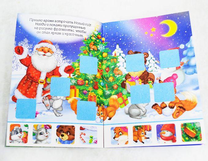 Книжка с заданиями Новогодняя для детей