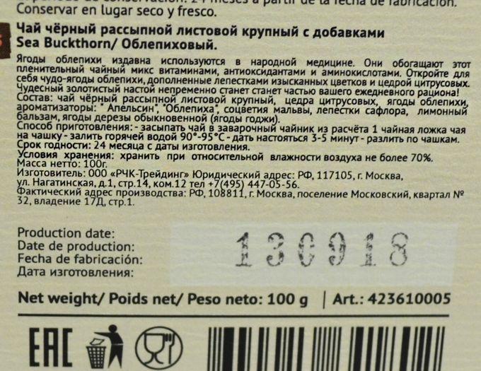 Чай черный Облепиховый с ягодами Годжи 100 г.