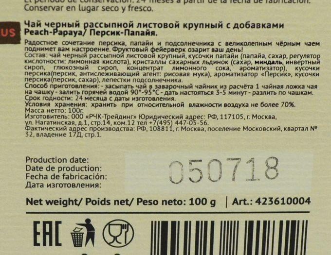 Чай черный Персик Папайя 100 г.