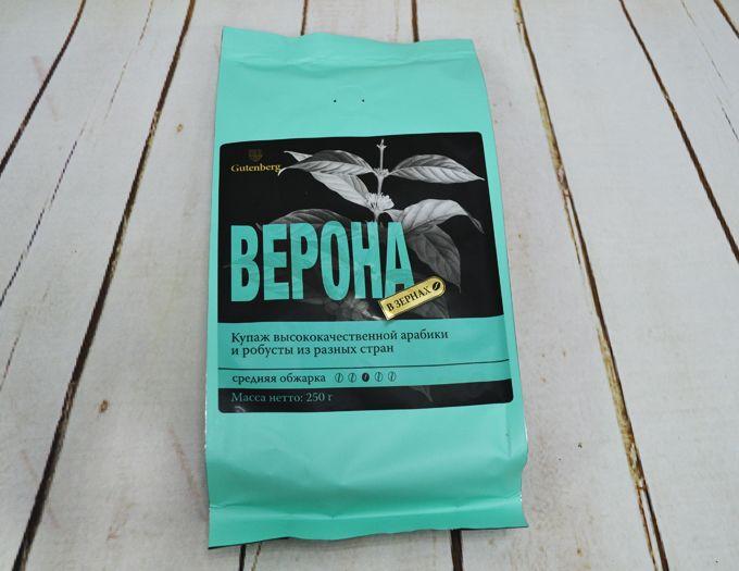 """Кофе """"Верона"""" в зернах 250 г."""