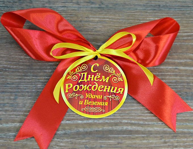 """Медаль-магнит  """"С днем рождения"""" красная"""