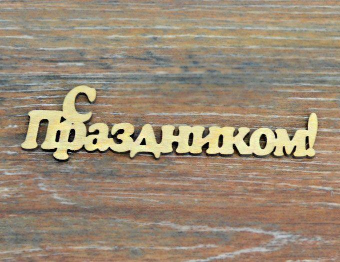 """Надпись  """"С праздником"""" деревянная"""