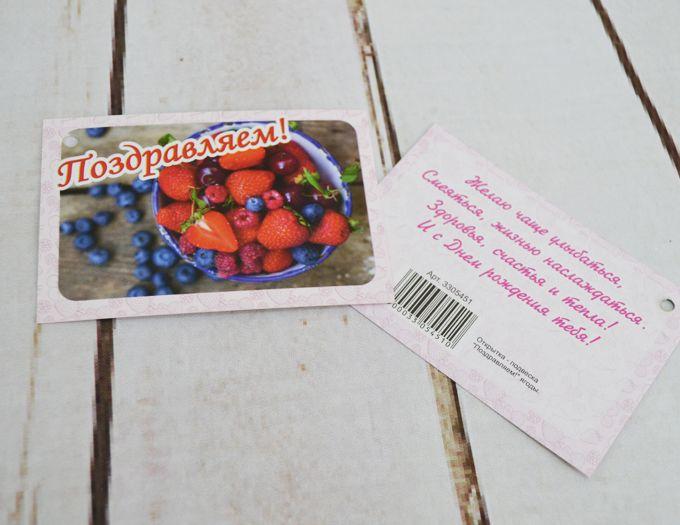 """Открытка - подвеска """"Поздравляем"""" , ягоды"""