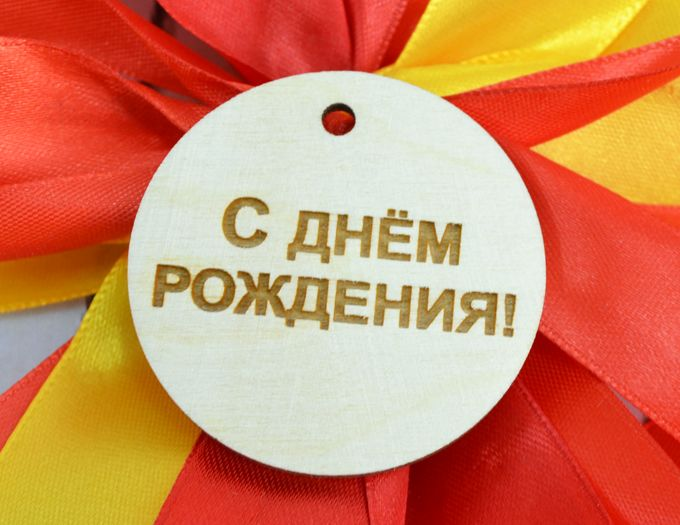 """Вставка круглая деревянная """"С днем рождения"""""""