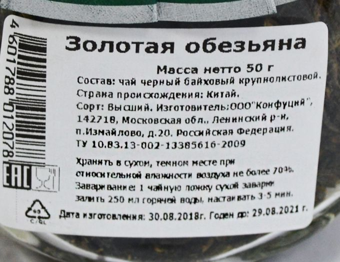 Чай чёрный Золотая обезьяна 50 г.