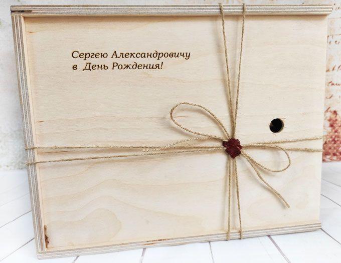 Деревянный ящик с гравировкой для подарка