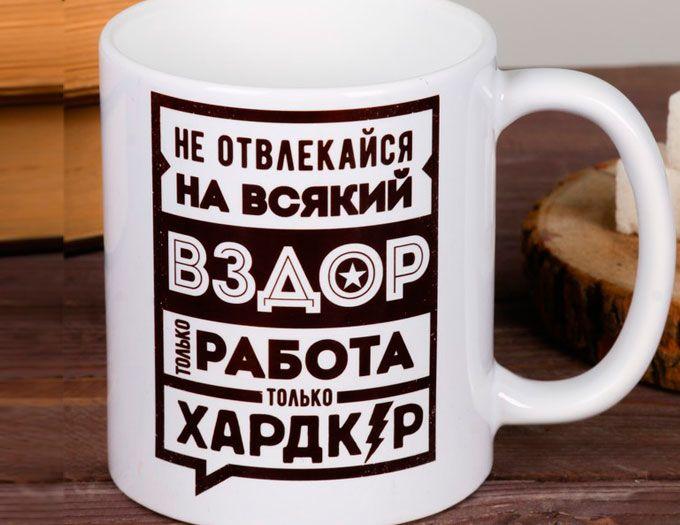 """Кружка """"Работнику - трудоголику"""""""