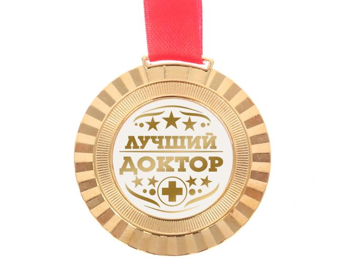 """Медаль """"Лучший доктор"""" металлическая"""