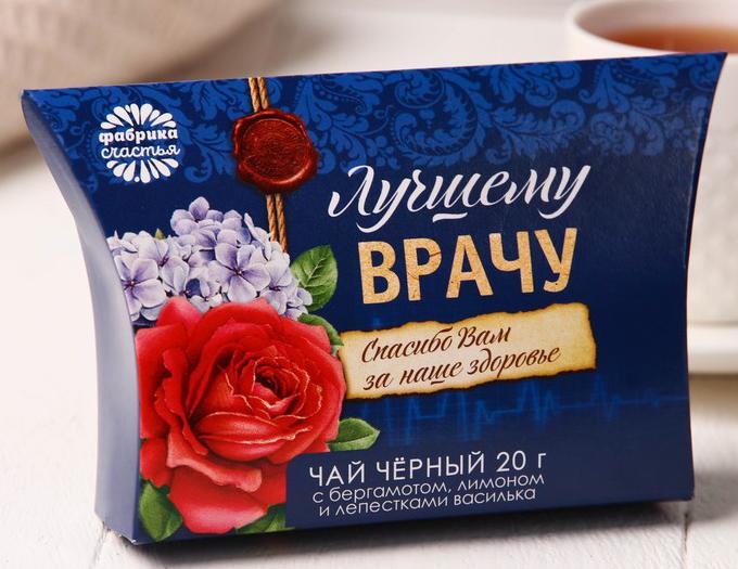 """Подарок врачу Чай """"Лучшему врачу"""" 20 г."""