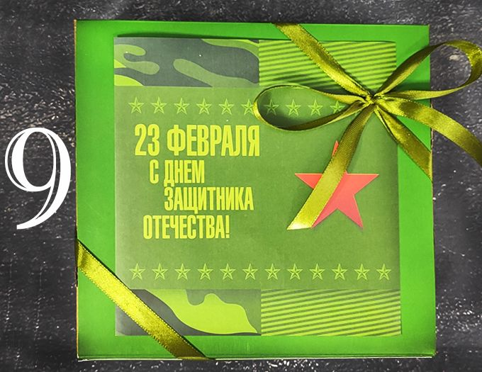 """Подарок на 23 февраля мужчинам """"Камуфляж"""""""