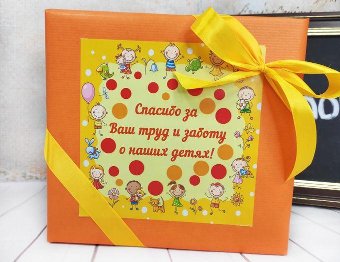 """Подарок в детский сад """"Спасибо"""""""