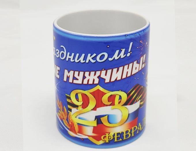 """Кружка """"С праздником 23 февраля"""""""