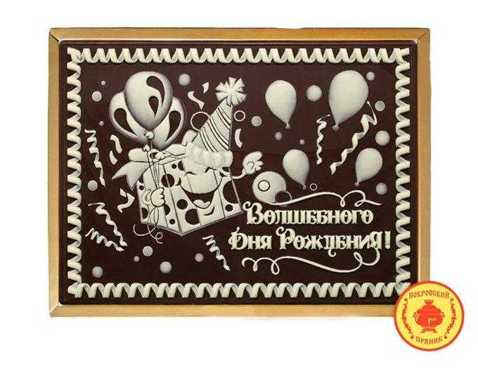 """Пряник """"С днём рождения"""" в шоколадной глазури 160 г."""