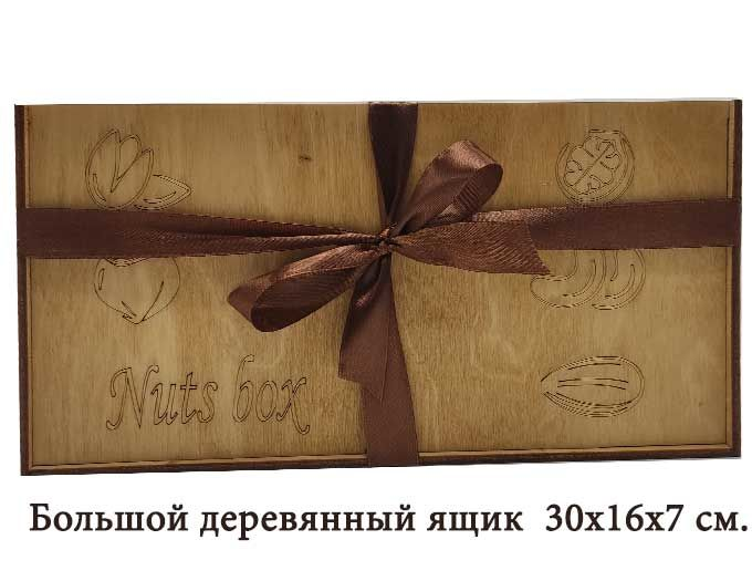 """Набор орехов подарочный """"Nuts box"""""""