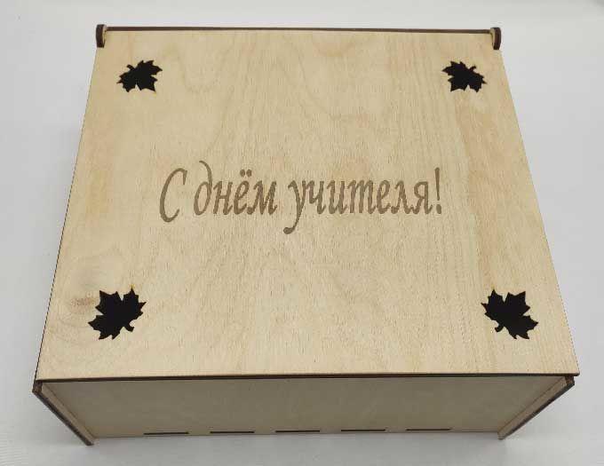 """Ящик деревянный """"С днём учителя"""" большой"""